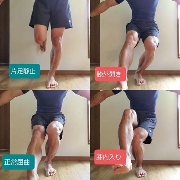 膝に問題がある方の動きの特徴サムネイル